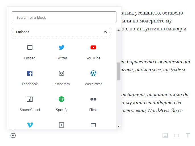 Wordpress редактор
