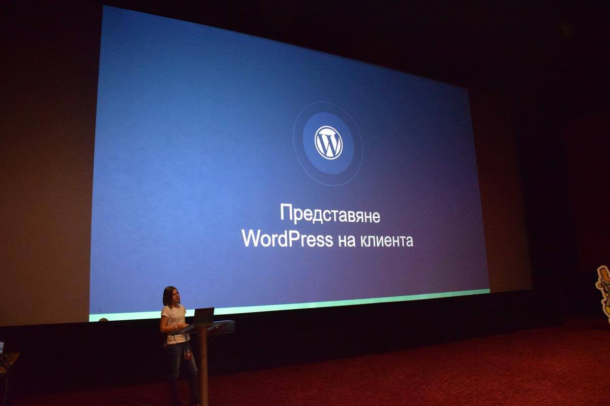 Петя Петкова лектор на WordCamp Sofia 2018
