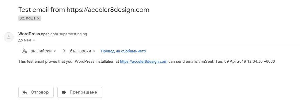 WordPress не изпраща имейли