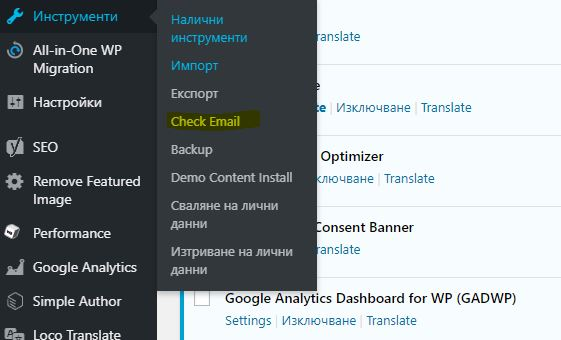 cheeck email tool